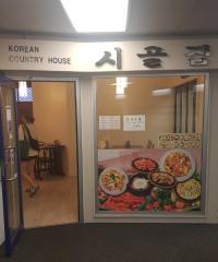 Korean Country House