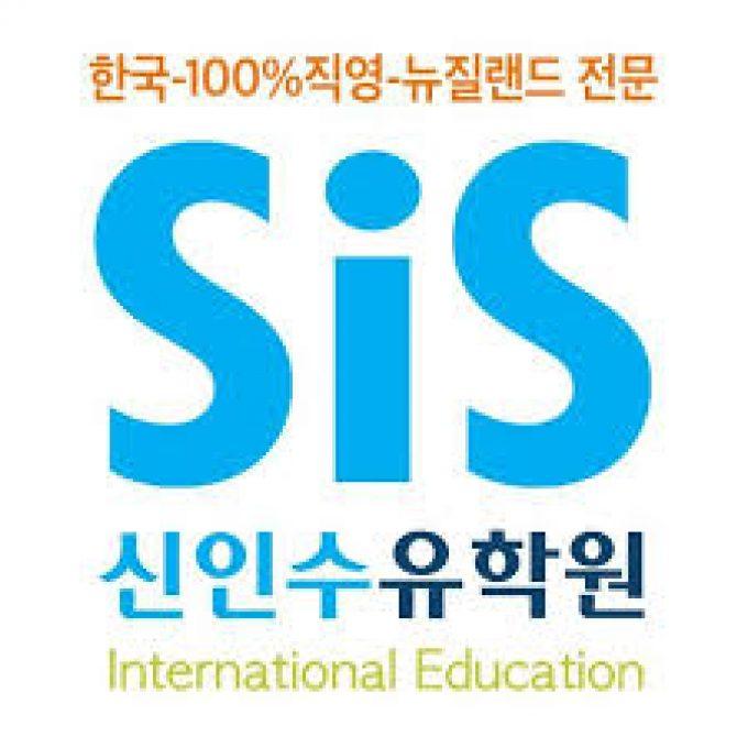 SiS 신인수 유학원