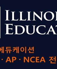일리노이 에듀케이션 Illinois Education