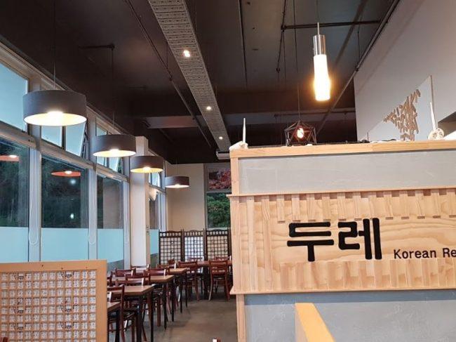 두레 식당