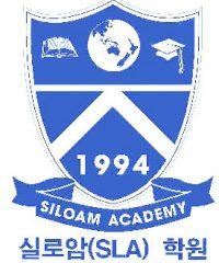 실로암 학원